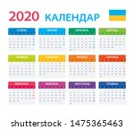 vector template of color 2020... | Shutterstock .eps vector #1475365463