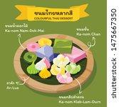 colourful thai dessert  khanom... | Shutterstock .eps vector #1475667350