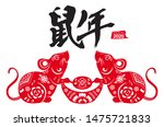 chinese new year rat paper cut. ... | Shutterstock .eps vector #1475721833