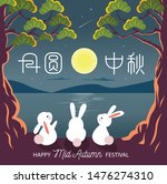 mid autumn festival vector... | Shutterstock .eps vector #1476274310