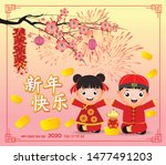 happy chinese new year with...   Shutterstock .eps vector #1477491203