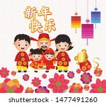 2020 chinese new year. cute...   Shutterstock .eps vector #1477491260