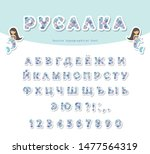 mermaid tail scale cyrillic...   Shutterstock .eps vector #1477564319