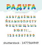 cyrillic rainbow striped font....   Shutterstock .eps vector #1477564949