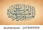 arabic calligraphy. verse from... | Shutterstock . vector #1479495959