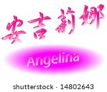 3d symbol chinese for Angelina