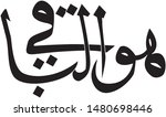 "arabic calligraphy inscription ""... | Shutterstock .eps vector #1480698446"
