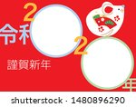 japanese new years card in 2020.... | Shutterstock .eps vector #1480896290