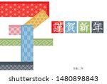 japanese new years card in 2020.... | Shutterstock .eps vector #1480898843