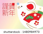 japanese new years card in 2020.... | Shutterstock .eps vector #1480984973