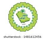 national day written in arabic...   Shutterstock .eps vector #1481612456