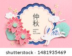 happy mid autumn festival paper ... | Shutterstock .eps vector #1481935469