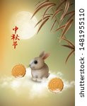 Stock vector chinese happy mid autumn festival greeting card with full moon autumn leaves and cute rabbit 1481955110