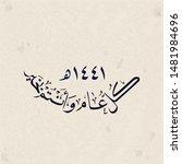 hijra arabic calligraphy design.... | Shutterstock .eps vector #1481984696