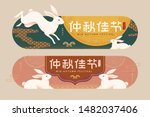 mid autumn festival banner with ... | Shutterstock .eps vector #1482037406