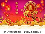 happy chinese new year 2020...   Shutterstock .eps vector #1482558836