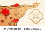 year of the rat   paper cut... | Shutterstock .eps vector #1483035320