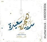happy new islamic year premium... | Shutterstock .eps vector #1483058306