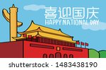 national day of the people's... | Shutterstock .eps vector #1483438190