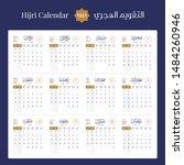 happy new hijri year calendar... | Shutterstock .eps vector #1484260946
