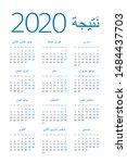 calendar 2020 year   vector...   Shutterstock .eps vector #1484437703