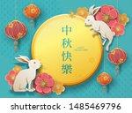 mid autumn festival design with ... | Shutterstock .eps vector #1485469796