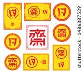 a set of vegetarian food labels ...   Shutterstock .eps vector #1486387529