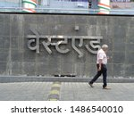 westend mall  pune  mh india ...   Shutterstock . vector #1486540010