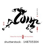 Horse Calligraphy Painting In...