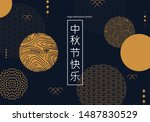 minimal chinese banner for mid... | Shutterstock .eps vector #1487830529