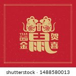 2020 chinese new year  year of... | Shutterstock .eps vector #1488580013