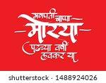 ganpati bappa morya pudhchya... | Shutterstock .eps vector #1488924026