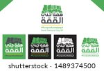 saudi national day 89  gea.sa | Shutterstock .eps vector #1489374500