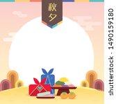 chuseok or hangawi   korean... | Shutterstock .eps vector #1490159180