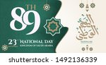 2019 the national holiday of... | Shutterstock .eps vector #1492136339