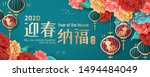 year of the mouse paper cut...   Shutterstock .eps vector #1494484049