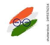 sawachh bharat is hindi meaning ... | Shutterstock .eps vector #1495376216