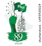 national day of saudi arabia... | Shutterstock .eps vector #1495935029