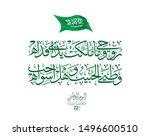 saudi arabia national day... | Shutterstock .eps vector #1496600510