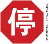 red stop road sign with chinese ... | Shutterstock .eps vector #1496750309