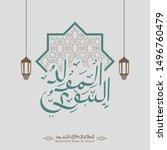 arabic islamic mawlid al nabi... | Shutterstock .eps vector #1496760479