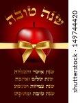 vector shana tova card with... | Shutterstock .eps vector #149744420