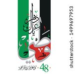 national day of united arab... | Shutterstock .eps vector #1499697953