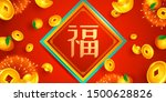 chinese new year wealth... | Shutterstock .eps vector #1500628826