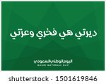 saudi national day slogan.... | Shutterstock .eps vector #1501619846