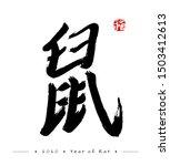 big black hieroglyph translated ...   Shutterstock .eps vector #1503412613