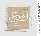vector of mawlid al nabi al...   Shutterstock .eps vector #1504045490