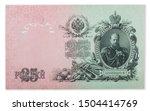 Russian empire old 1909 tventy five rubles from czar Nicholas 2. Signature Shipov. Uncirculated banknote.