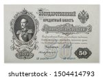 russian empire old 1899 fifty... | Shutterstock . vector #1504414793