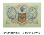 Russian empire old 1905 three rubles from czar Nicholas 2. Uncirculated banknote.